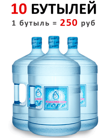 10 бутылей Королевской Воды