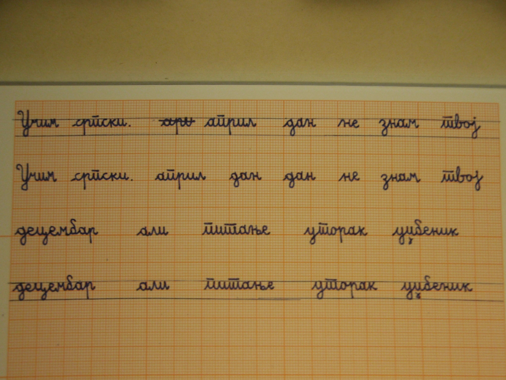 Newbie Interested In Cyrillic Cursive