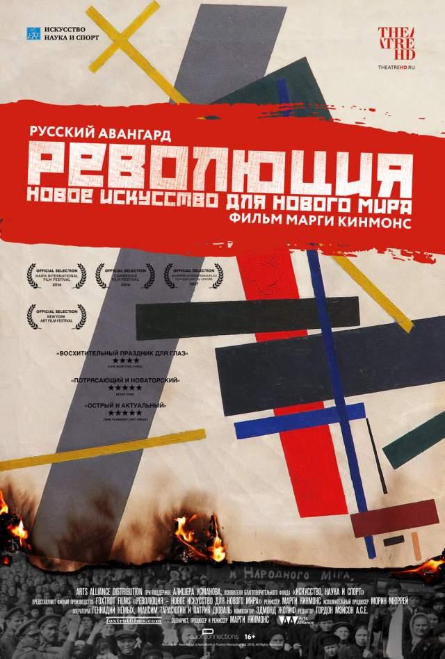 REVOLUTION Russian poster