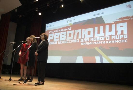 Revolution Moscow Premiere at Tretyakov 32