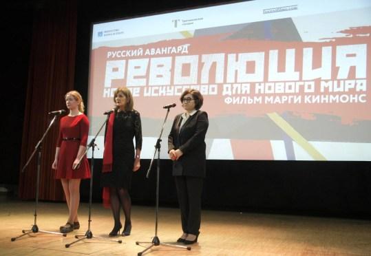Revolution Moscow Premiere at Tretyakov