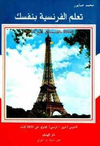 تحميل كتاب تعلم اللغة الفرنسية بنفسك من دون معلم pdf