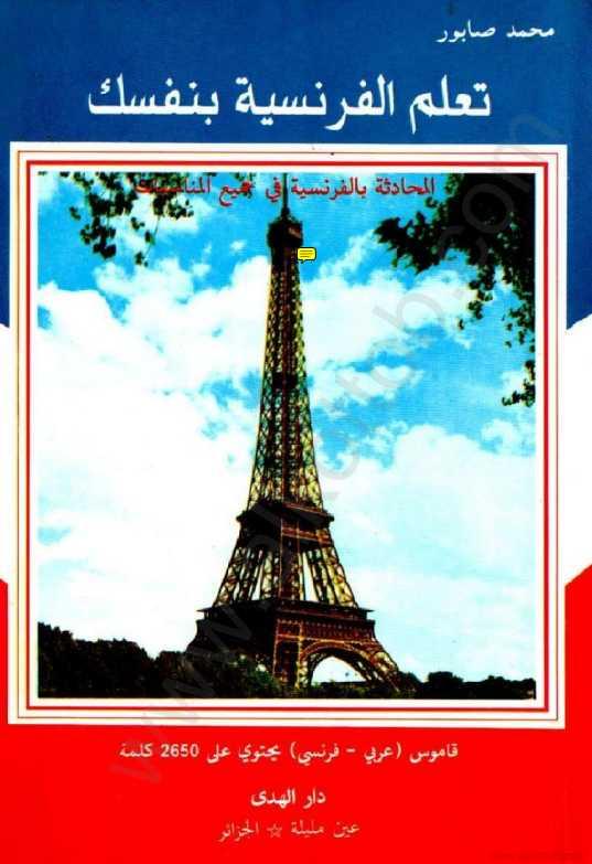 تحميل كتاب تعلم اللغة الفرنسية بنفسك بدون معلم مجانا pdf