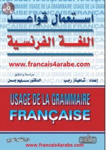 تحميل كتاب تعلم استعمال قواعد اللغة الفرنسية كاملة pdf مجانا
