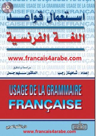 كتاب استعمال قواعد اللغة الفرنسية 1