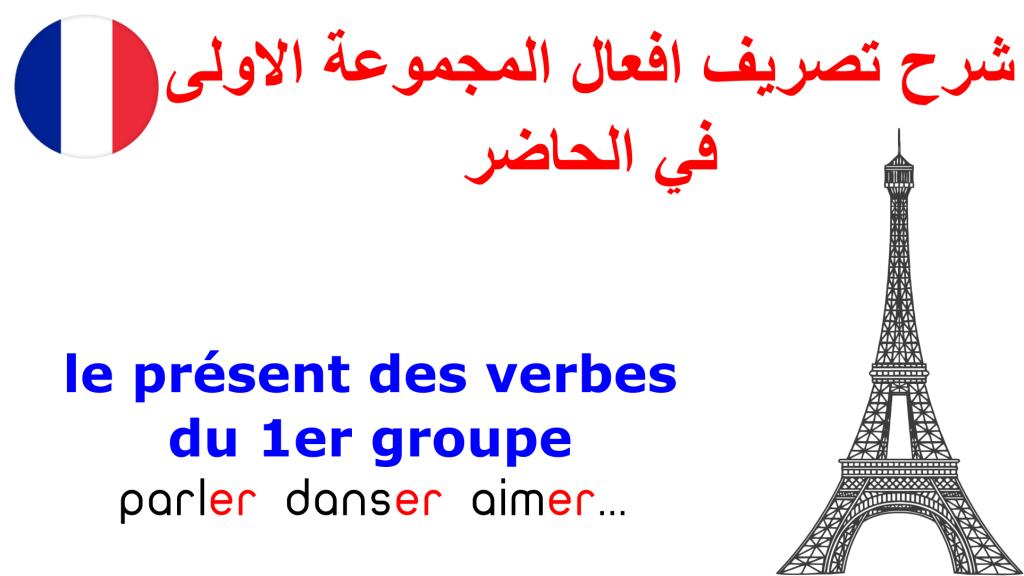 تصريف افعال المجموعة الاولى في اللغة الفرنسية le présent des verbes du 1er groupe