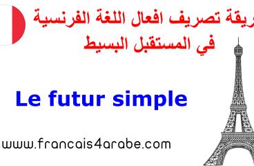 شرح المستقبل البسيط Le futur simple في الفرنسية وطريقة تصريف الافعال فيه