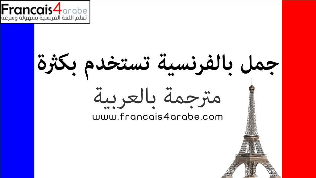 جمل بالفرنسية تستخدم كثيرا في المحادثات مترجمة بالعربية مع النطق