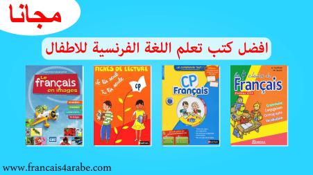 افضل كتب تعلم اللغة الفرنسية للاطفال