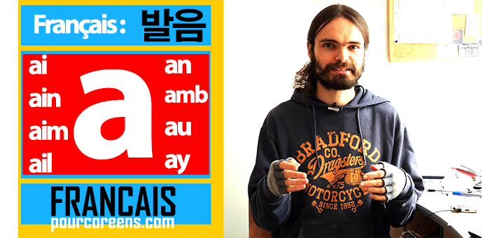 프랑스어 A 발음 (ai, ain, aim, ail, an, amb, amp, au, ay – prononciation)