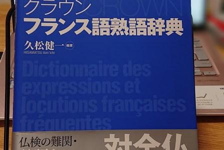 フランス語熟語辞典