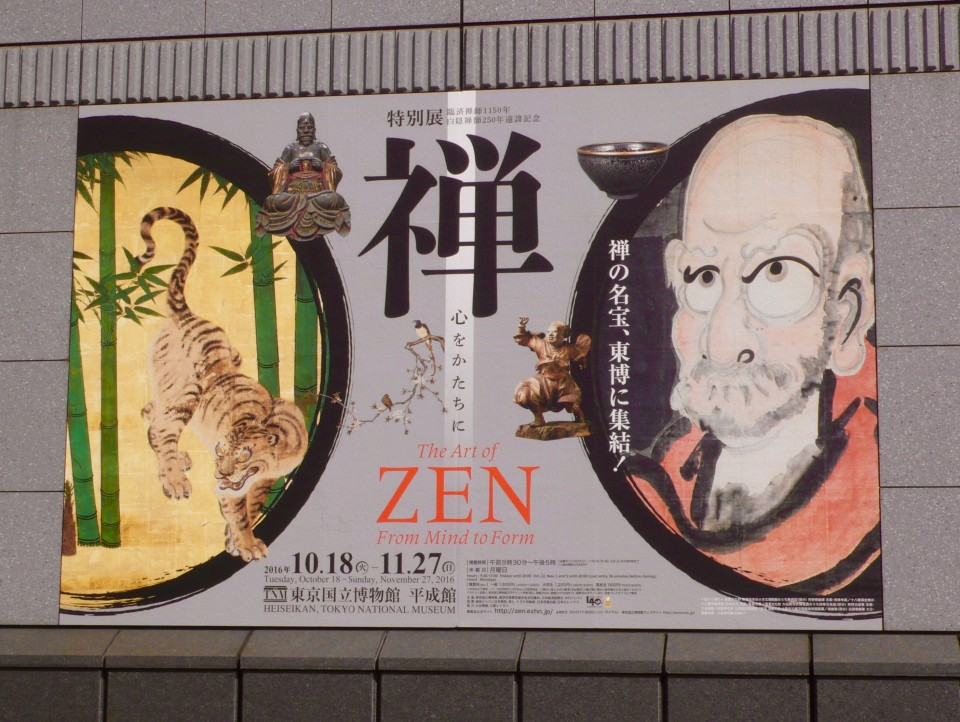 Fantastic Exhibit we saw at the Tokyo National Museum in Ueno Park called The Art of Zen from Mind to Form