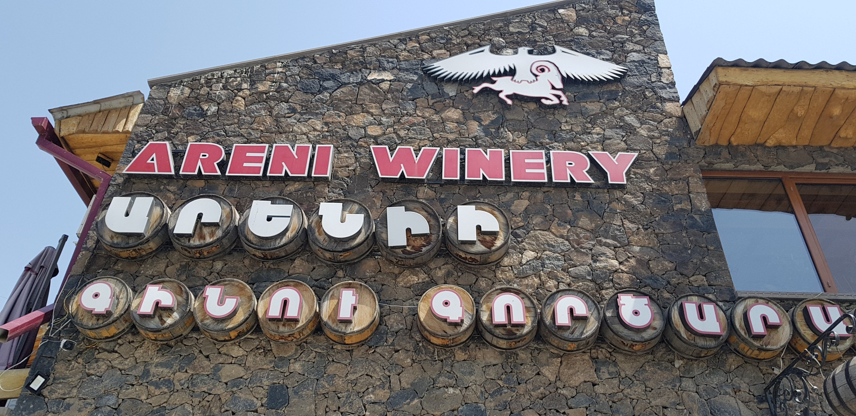 Entrance to Areni wine factory