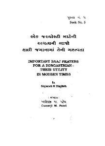 Baaj Prayers