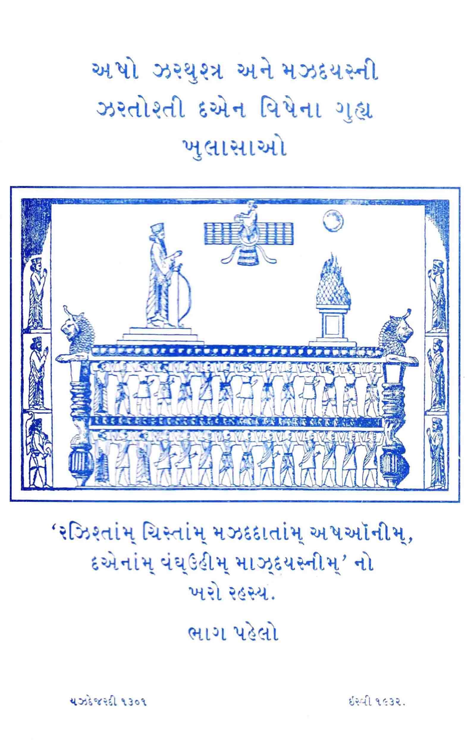 Books by Dr  Framroze S  Chiniwalla – Frashogard