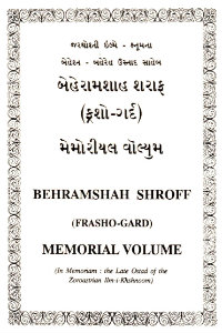 Ustad Saheb Memorial Volume