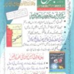 Download Magazine Free By eBooks Best Collection Ubqari Monthly Written by By Hakeem Mohammad Tariq Mahmood Majzoobi Chughtai November 2017 Free Online Read