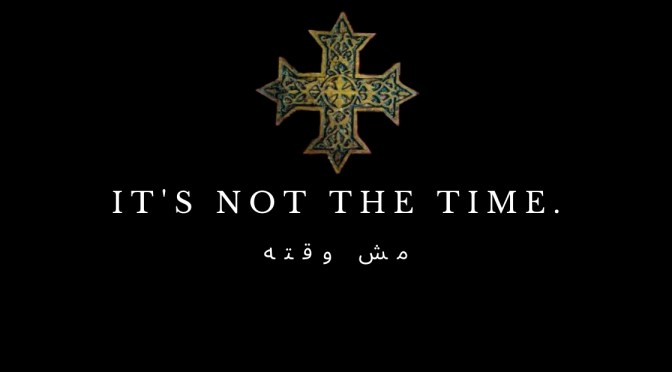 It's not the time: مش وقته