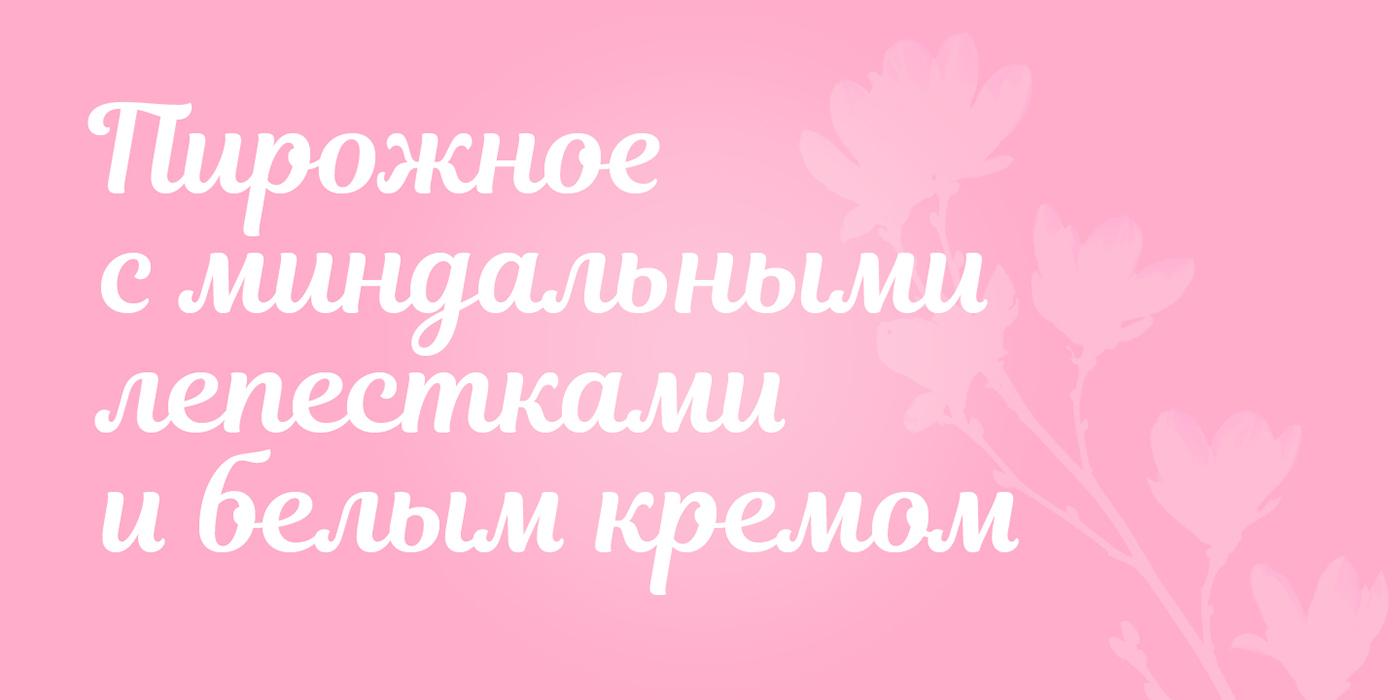 Magnolia-Script-Free-Font-prev08