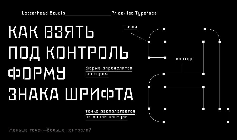 Letterhead-studio_pricelist-free-typeface_240517_prev05