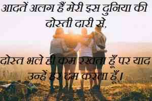 Long-distance-friendship-quotes-in-hindi (3)