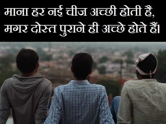 Best-Friendship-Quotes-In-Hindi (7)