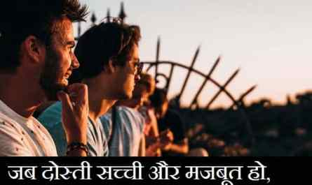 Best-Friendship-Quotes-In-Hindi