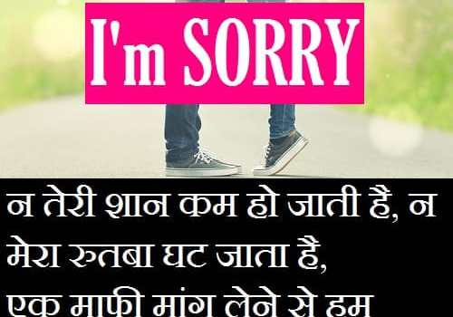 Sorry-Message-In Hindi-For-GF-BF-Husband-Wife (1)
