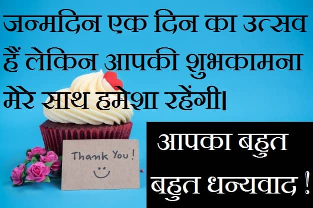 Thank-you-message-for-birthday-wishes-in-hindi (4)