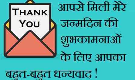 Dhanyavad In Hindi-Dhanyawad Message