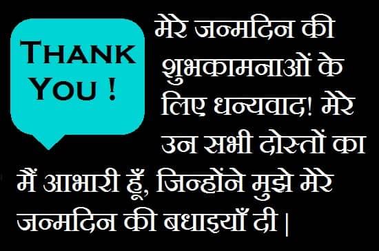 Dhanyawad-message-in-hindi (2)