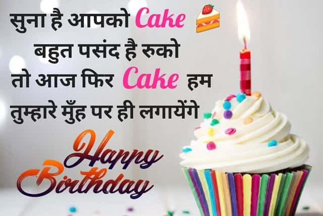 Funny-Birthday-Wishes-In-Hindi (2)