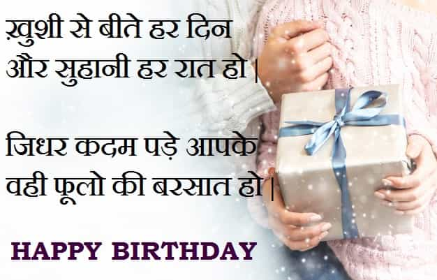 Romantic-Impressive-Heart-Touching-Birthday-Wishes-for-Girlfriend-In-Hindi (1)