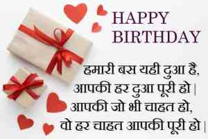 Romantic-Impressive-Heart-Touching-Birthday-Wishes-for-Girlfriend-In-Hindi (2)