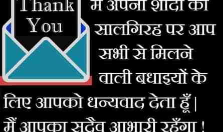 Thank-you-for-anniversary-wishes-in-hindi