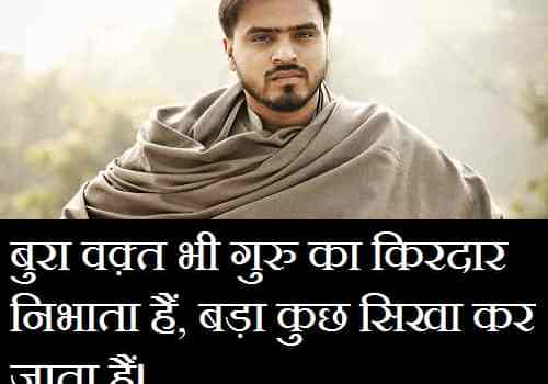 Amit-bhadana-quotes-in-hindi