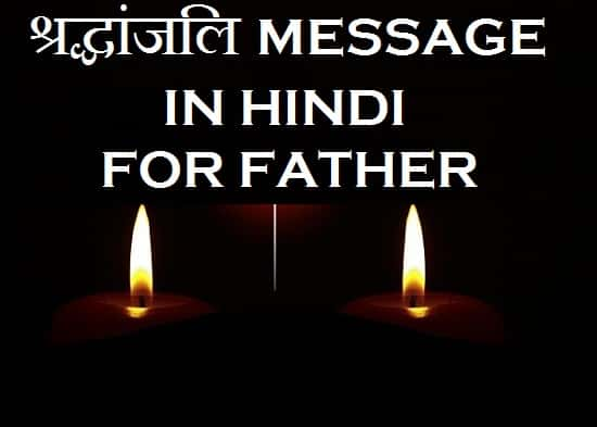 Condolence-Message-In-Hindi-For-Father