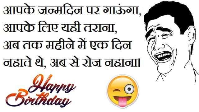 Funny-Birthday-Wishes-For-Kamina-Friend-In-Hindi (1)