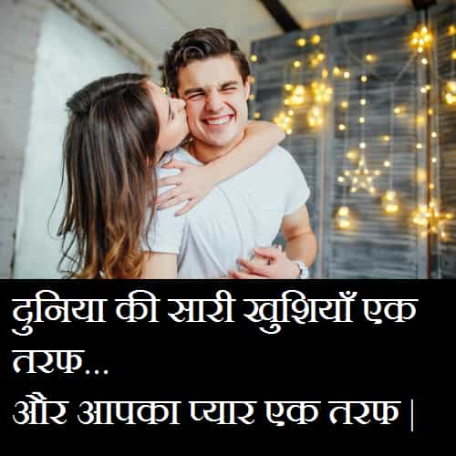 Long-Distance-Relationship-Images-In-Hindi-With-Quotes (13)