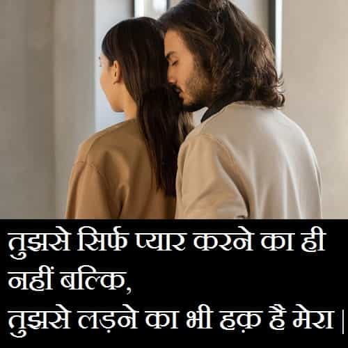 Long-Distance-Relationship-Images-In-Hindi-With-Quotes (21)