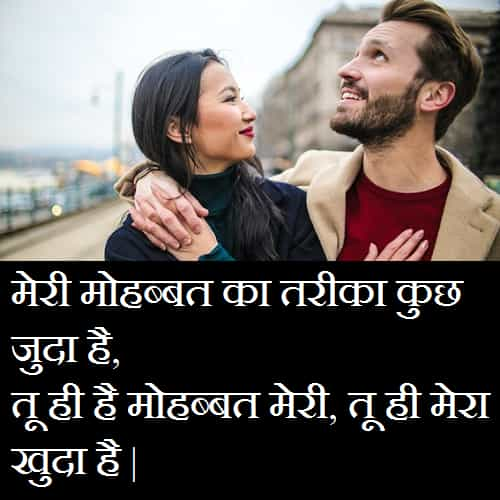 Long-Distance-Relationship-Images-In-Hindi-With-Quotes (23)