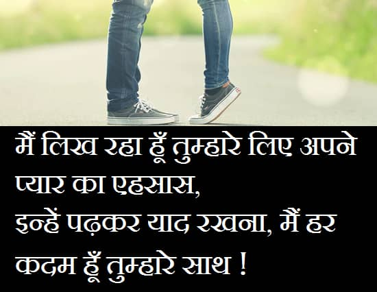 Long-distance-relationship-quotes-in-hindi-for-girlfriend (3)