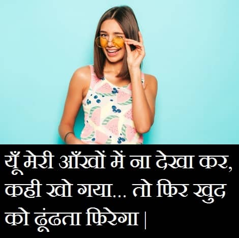 Nakhre-Status-Shayari-Quotes-In-Hindi-For-Girls (5)