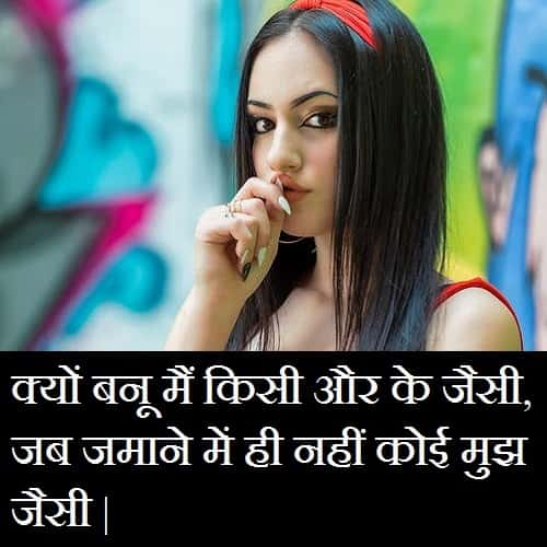 Nakhre-Status-Shayari-Quotes-In-Hindi-For-Girls