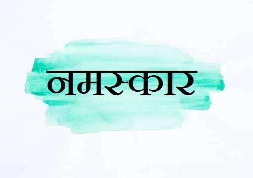 Namaste नमस्ते Images - Namaskar नमस्कार Imges (20)