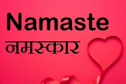Namaste नमस्ते Images - Namaskar नमस्कार Imges (25)