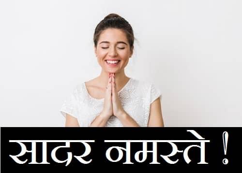 Namaste नमस्ते Images - Namaskar नमस्कार Imges (26)