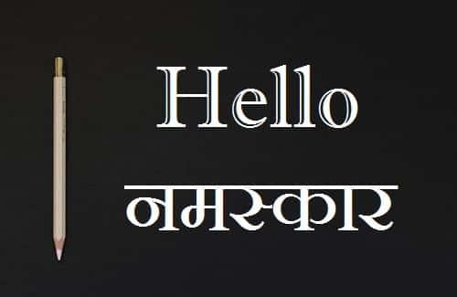 Namaste नमस्ते Images - Namaskar नमस्कार Imges (7)