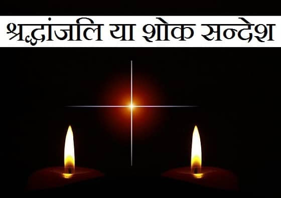 {100+} Shradhanjali Message In Hindi Fonts For Father & Morther Death