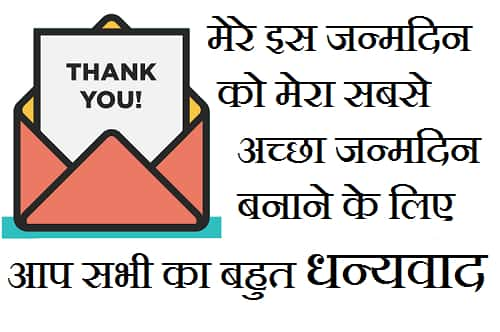 Thank-You-All-For-Birthday-Wishes-Hindi (1)